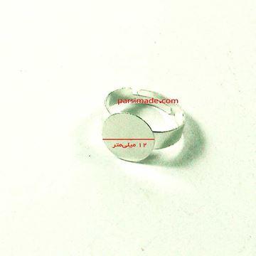 پایه انگشتر نقرهای