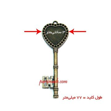 قاب برنزی گردنبند طرح کلید