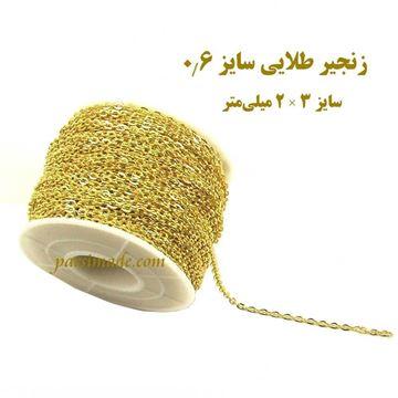 زنجیر طلایی ضد زنگ سایز 3 × 2 میلیمتر
