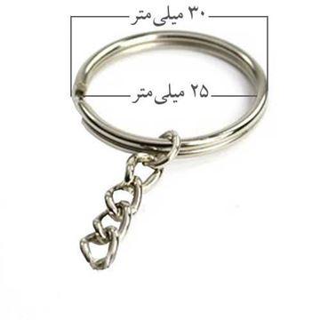 حلقه جا کلیدی نقره ای با زنجیر آویز