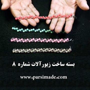 بسته وسایل ساخت دستبند با مروارید ومنجوق همراه با آموزش کامل و پشتیبانی